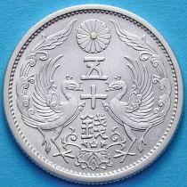 Япония 50 сен 1928-1938 год. Серебро.