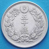 Япония 50 сен 1912-1917 г. Серебро
