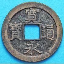 Япония 1 мон 1636-1656 г.