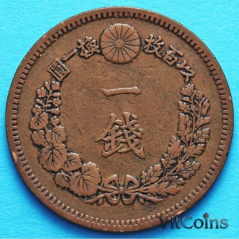 Монета Японии 1 сен 1885 год.