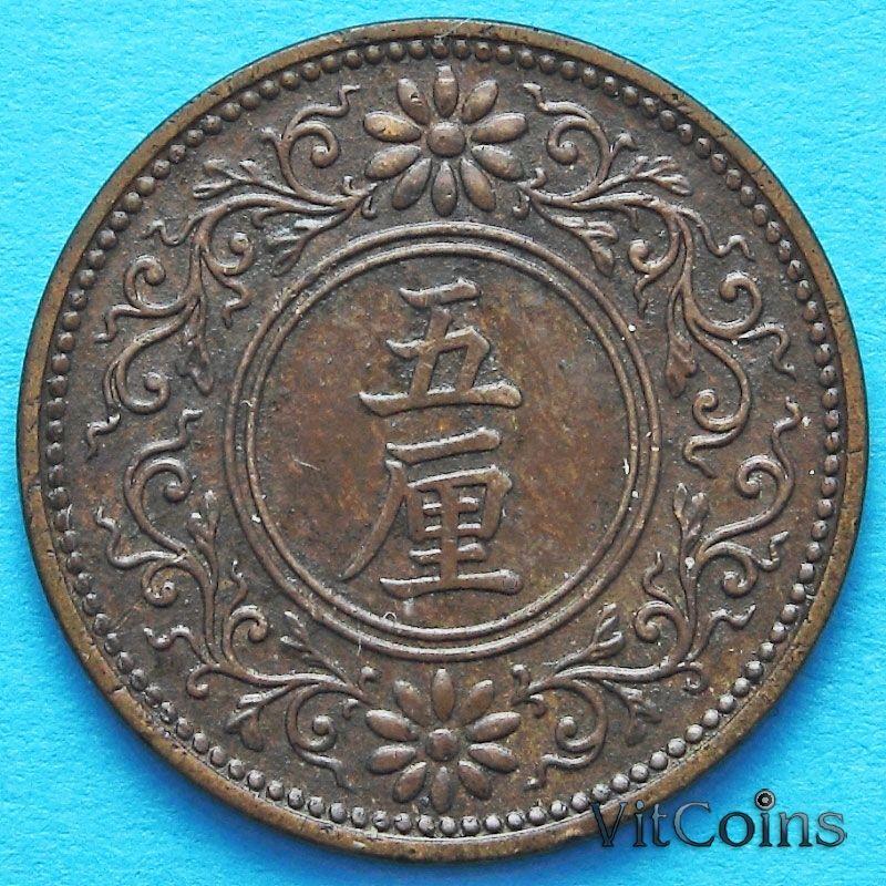 Монета Японии 5 рин 1918 год.