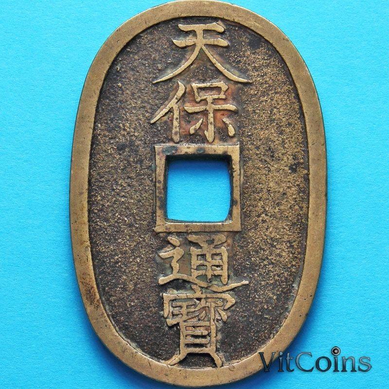 Монета Япония 100 мон 1835-1870 год. Большое квадратное отверстие.