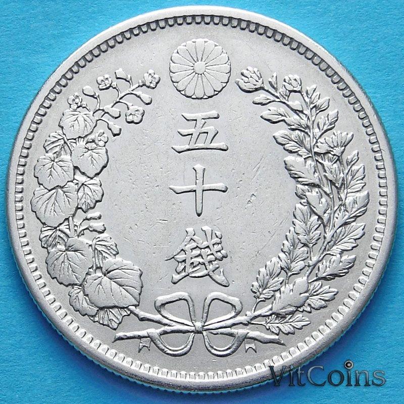 Монета Японии 50 сен 1898 год Серебро.