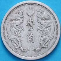 Китай, Маньчжоу-Го 1 джао (10 фэнь) 1934 год. Y#8