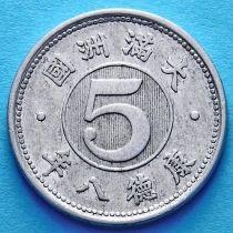 Китай, Маньчжоу-Го 5 фэнь 1940-1943 год.
