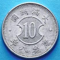Китай, Маньчжоу-Го 10 фэнь 1940-1942 год.
