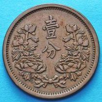 Китай, Маньчжоу-Го 1 фэнь 1933-1934 год.