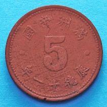 Китай, Маньчжоу-Го 5 фэнь 1944 год. №1.