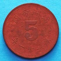 Китай, Маньчжоу-Го 5 фэнь 1944 год.