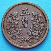 Китай, Маньчжоу-Го 5 ли 1934 год. №1