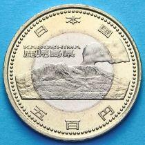 Япония 500 йен 2013 год. Кагосима