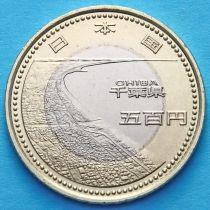 Япония 500 йен 2015 год. Тиба.
