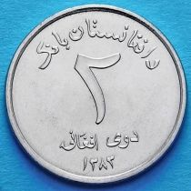 Афганистан 2 афгани 2004 год.