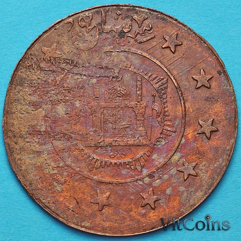 Монета Афганистан 3 шахи 1921 год. №1