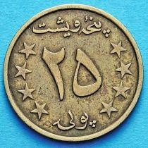 Афганистан 25 пул 1978 год.