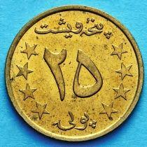 Афганистан 25 пул 1980 год.