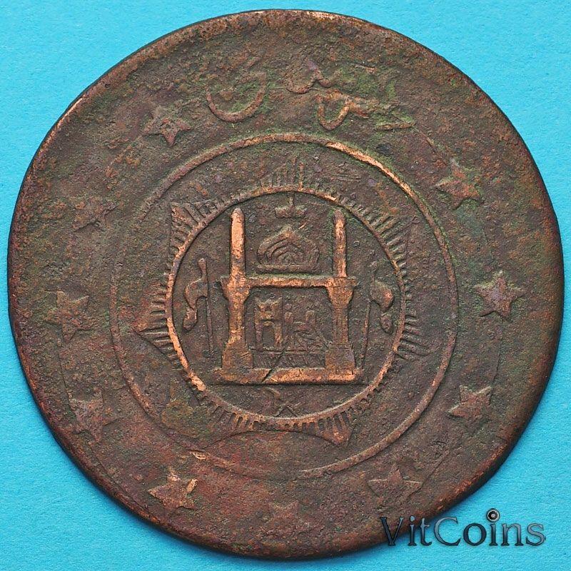 Монета Афганистан 3 шахи 1921 год. №4