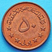 Афганистан 50 пул 1973 год.
