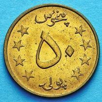 Афганистан 50 пул 1978 год.