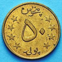 Афганистан 50 пул 1980 год.
