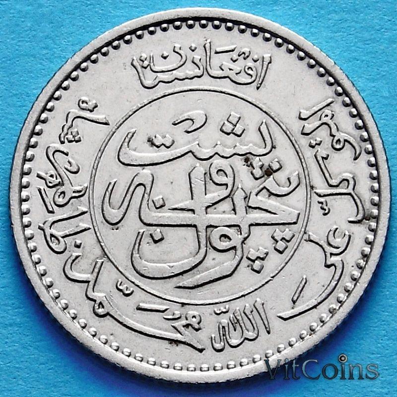Монета Афганистана 25 пул 1937 год.