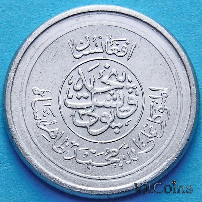 Монета Афганистана 25 пул 1952 год.