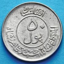 Афганистан 50 пул 1953 год.