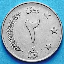 Афганистан 2 афгани 1961 (1340) год. Монетное.