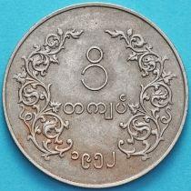 Бирма 1 кьят 1952 год.