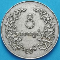 Бирма 1 кьят 1956 год.