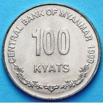Бирма 100 кьят 1999 год