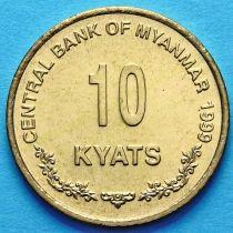 Бирма 10 кьят 1999 год