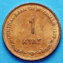 Бирма 1 кьят 1999 год