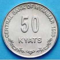 Бирма 50 кьят 1999 год