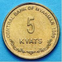 Бирма 5 кьят 1999 год