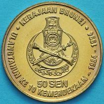 Бруней 50 сен 1994 год. 10 лет независимости.