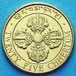 Монета Бутана 25 четрум 1979 год.