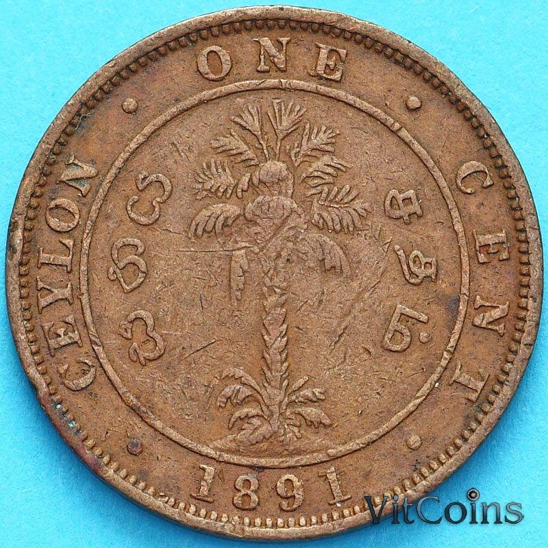 Монета Цейлон 1 цент 1891 год.