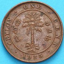 Цейлон 1 цент 1925 год.