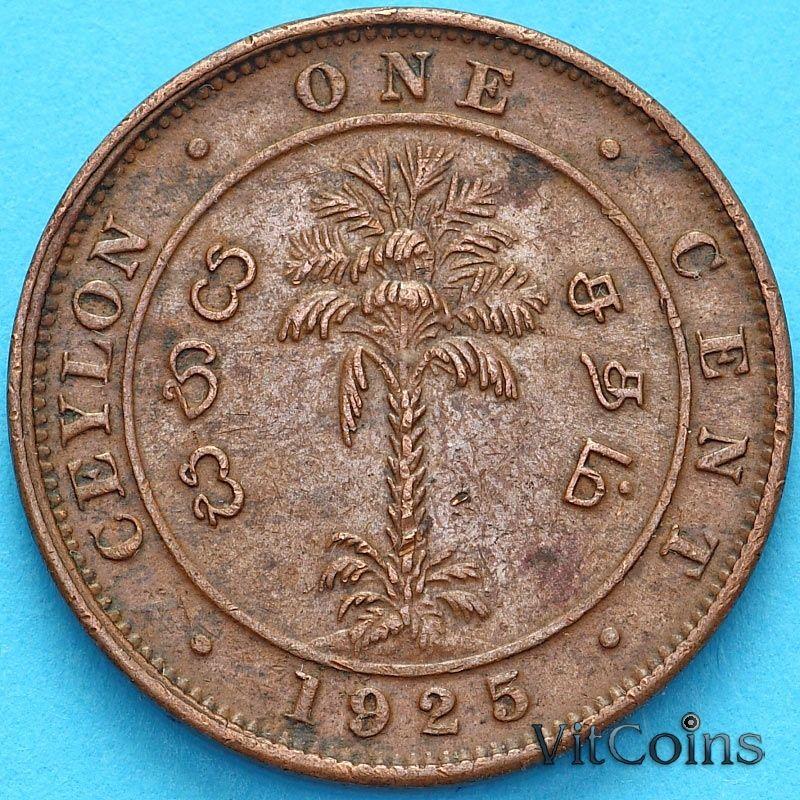 Монета Цейлон 1 цент 1925 год.