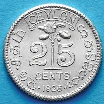 Цейлон 25 центов 1926 год. Серебро.