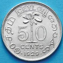 Цейлон 50 центов 1929 год. Серебро.