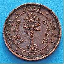 Цейлон 1/2 цента 1937-1940 год.