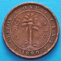 Цейлон 1 цент 1890 год.