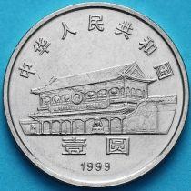 Китай 1 юань 1999 год.