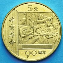 Китай 5 юаней 2001 год. 90 лет Революции.