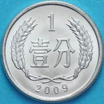 Китай 1 фынь 2009 год.