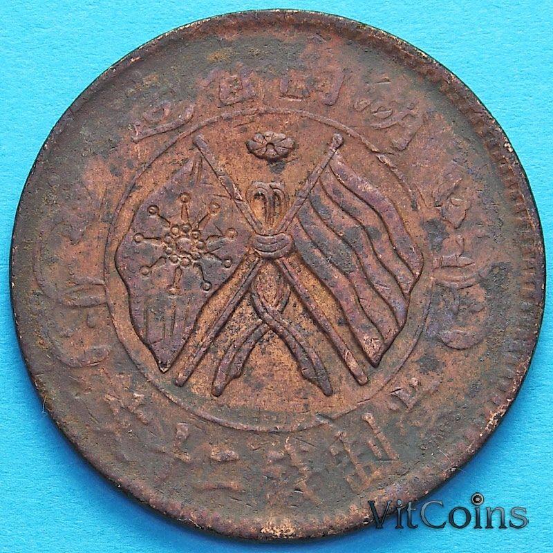 Монета Китая, Республика 20 кэш 1919 (8) год. Y#400.7