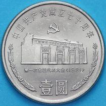 Китай 1 юань 1991 год. Дом в Шанхае.