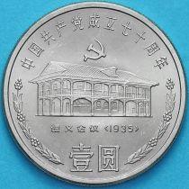 Китай 1 юань 1991 год. Дом в Цзуньи.